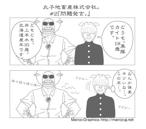 Marukoji 02 1