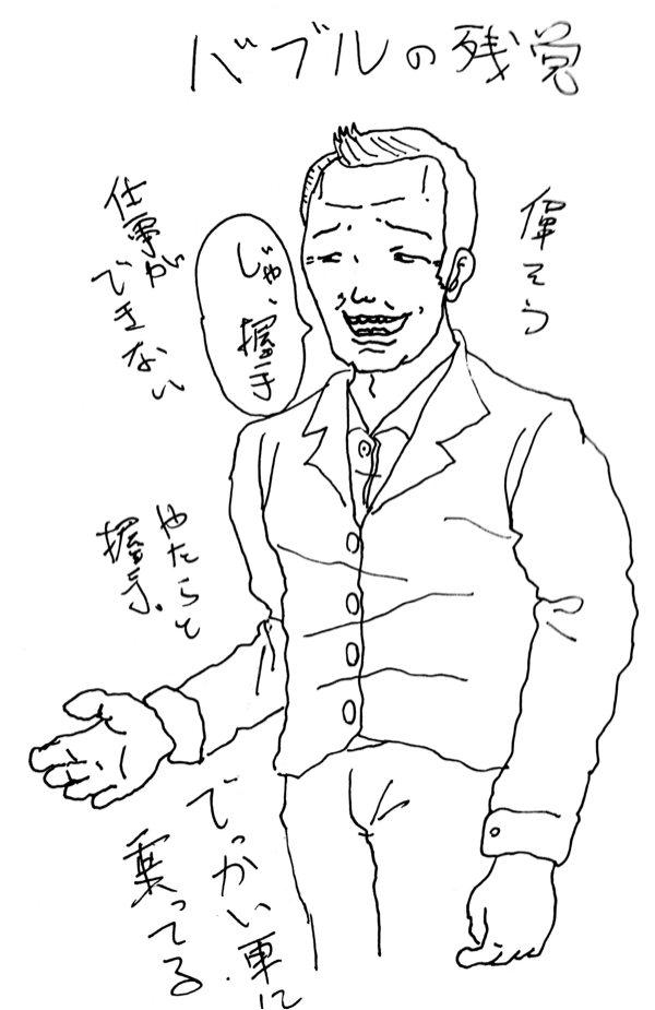 バブルの残党とは? [人物図鑑02]