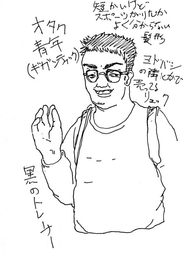 オタク青年ギカンティック[人物図鑑04]