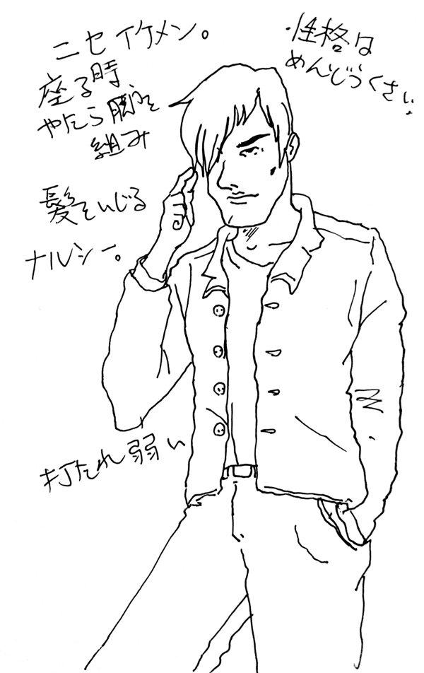 ニセイケメン [人物図鑑05]