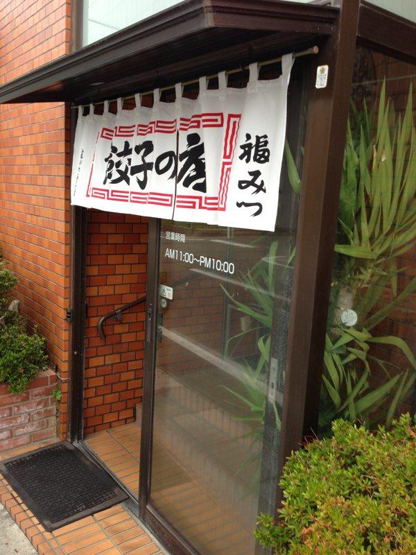 浜松餃子福みつ