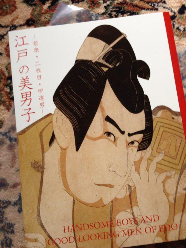 江戸の美男子(若衆•二枚目•伊達男)太田記念美術館