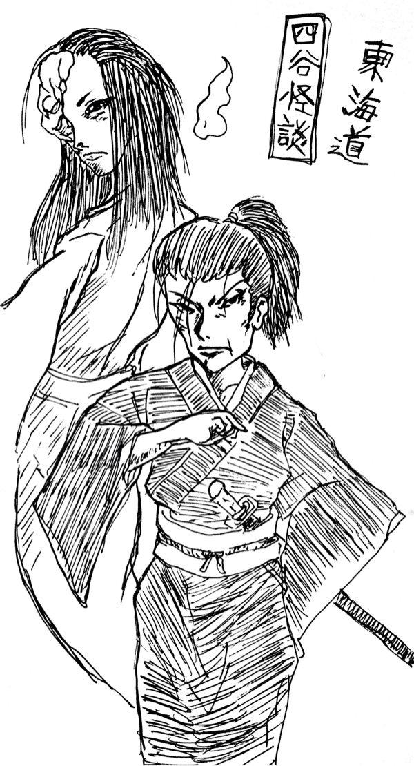 七月花形歌舞伎通し狂言 東海道四谷怪談