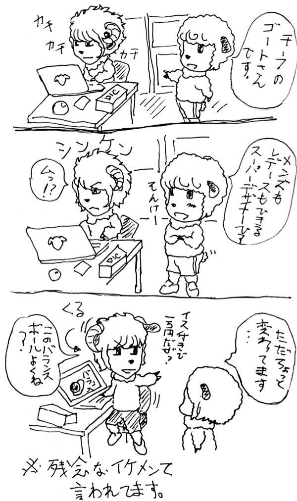 3コマ漫画「ウールくん」2