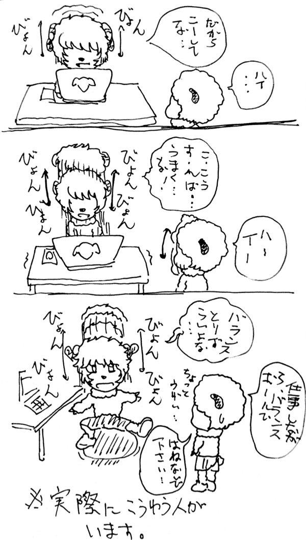 3コマ漫画「ウールくん」3