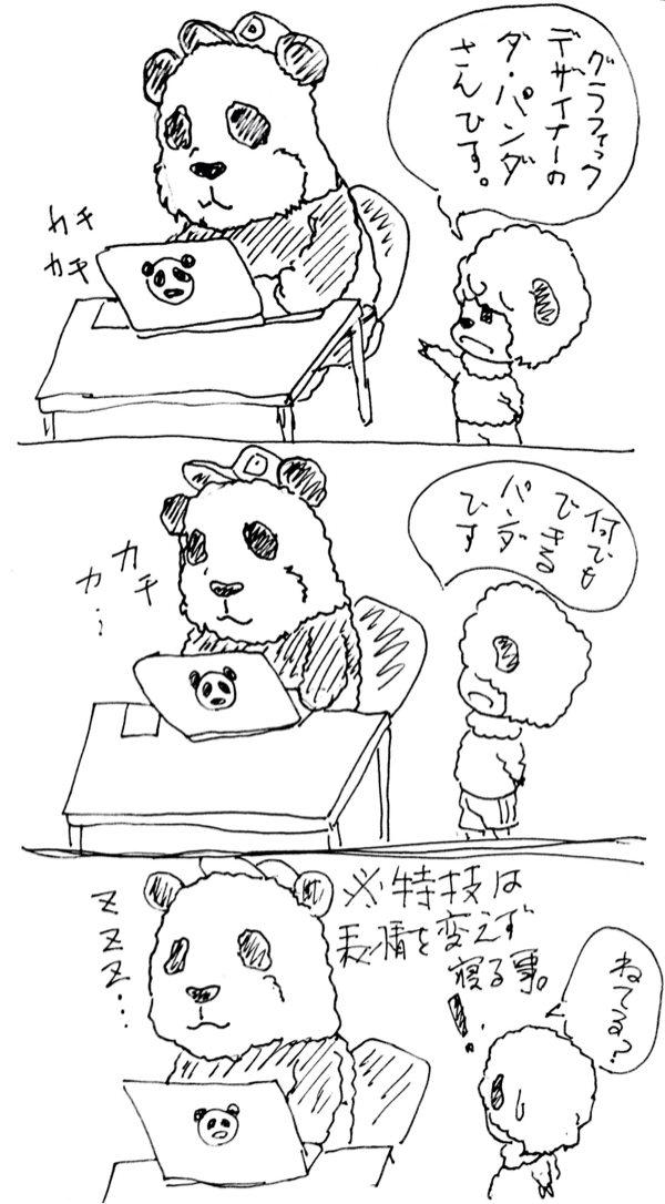 3コマ漫画「ウールくん」4