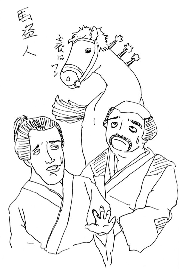 馬盗人 九月大歌舞伎(新橋演舞場)