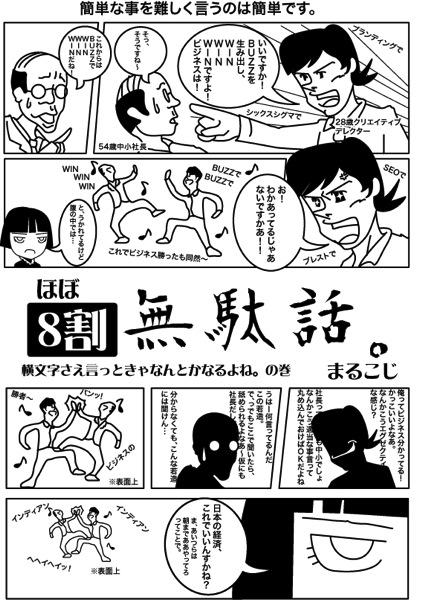 漫画くん2