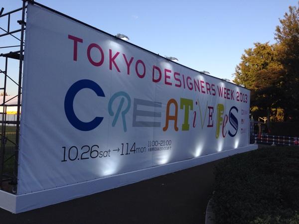 Tokyo Designers Week