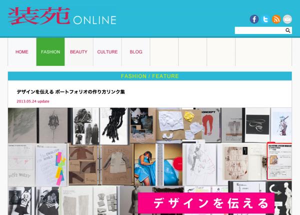 デザインを伝える ポートフォリオの作り方リンク集 | FASHION | 装苑 ONLINE