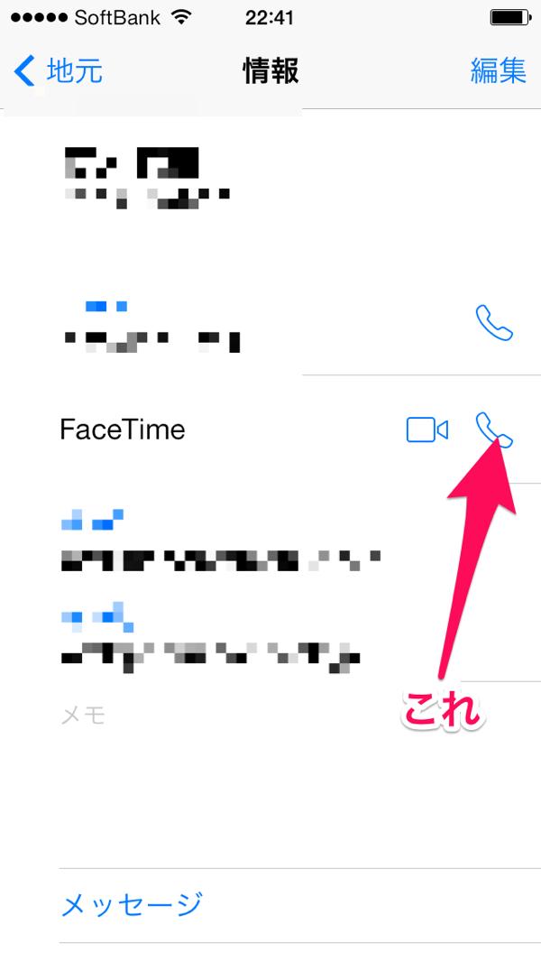 FaceTime オーディオ