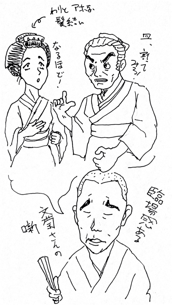 八海山セミナーと古今亭文菊落語会