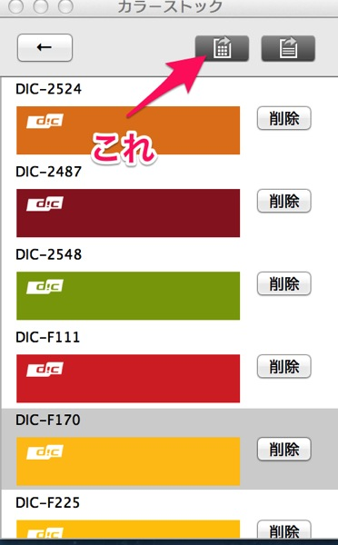 DIC COLOR