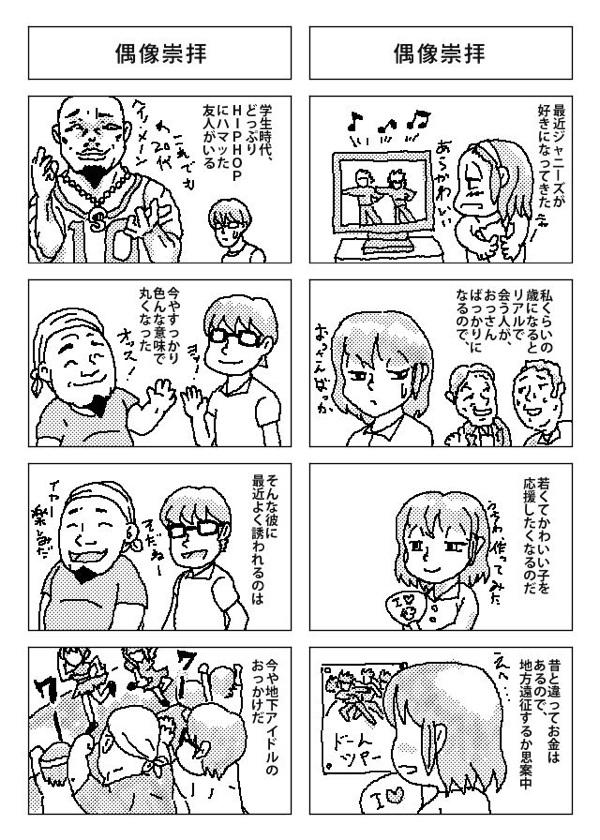 コミック工房