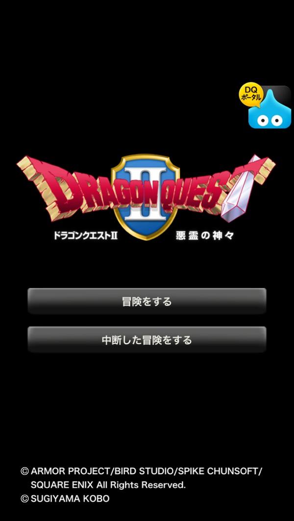 ドラゴンクエスト2