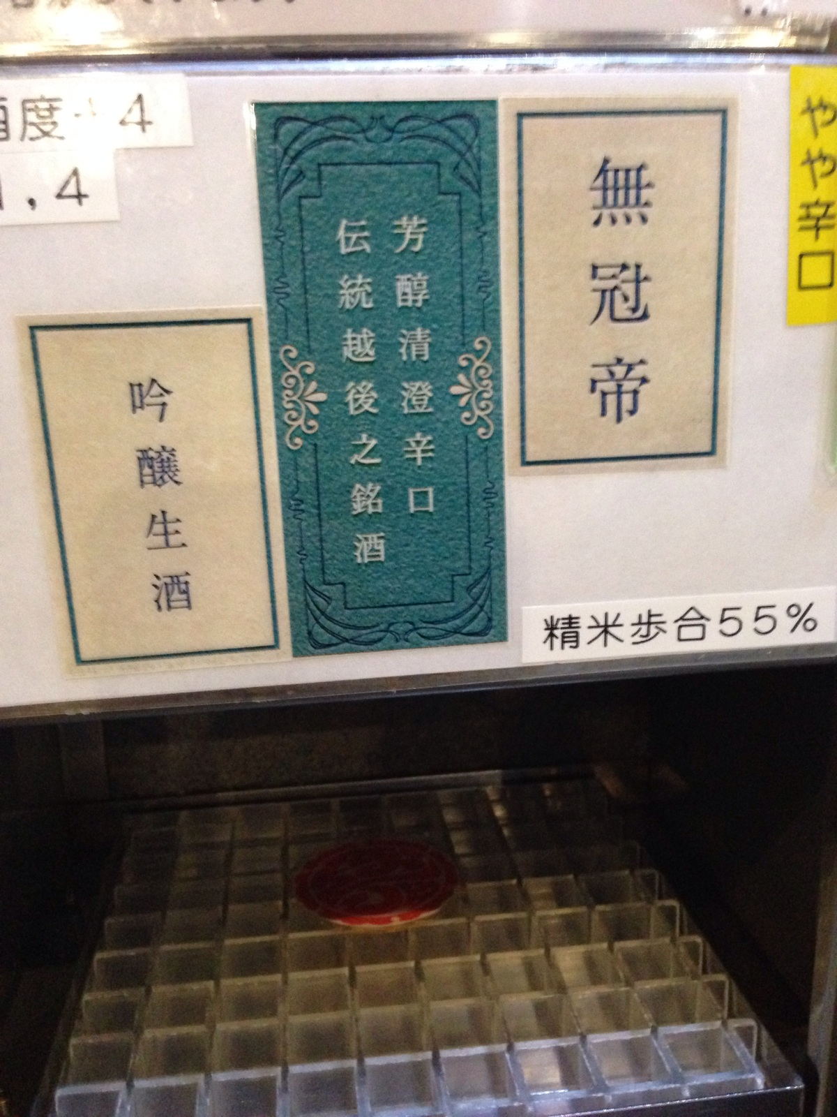 越後湯沢駅「ぽんしゅ館」