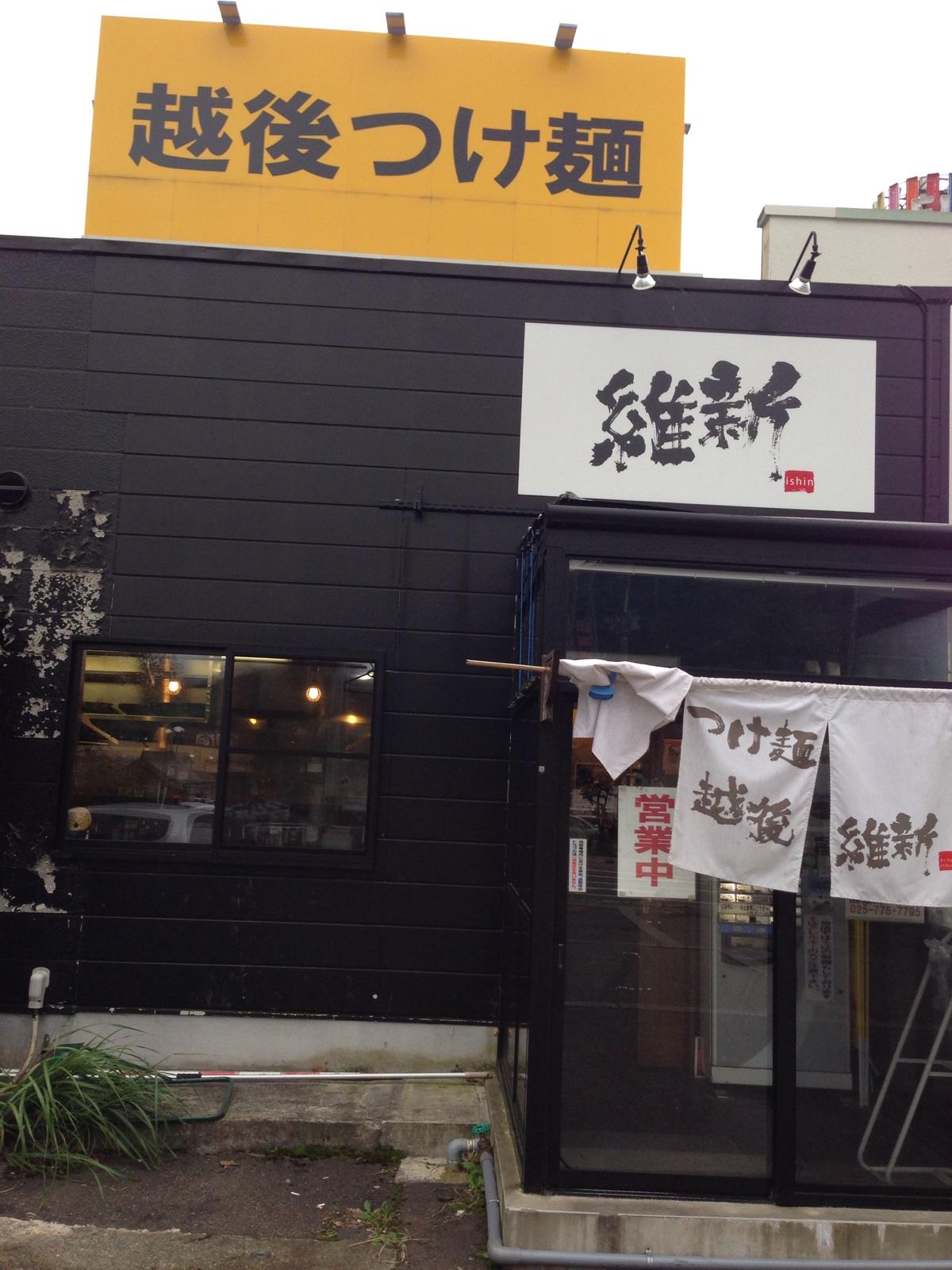 越後つけ麺「維新」湯沢本店