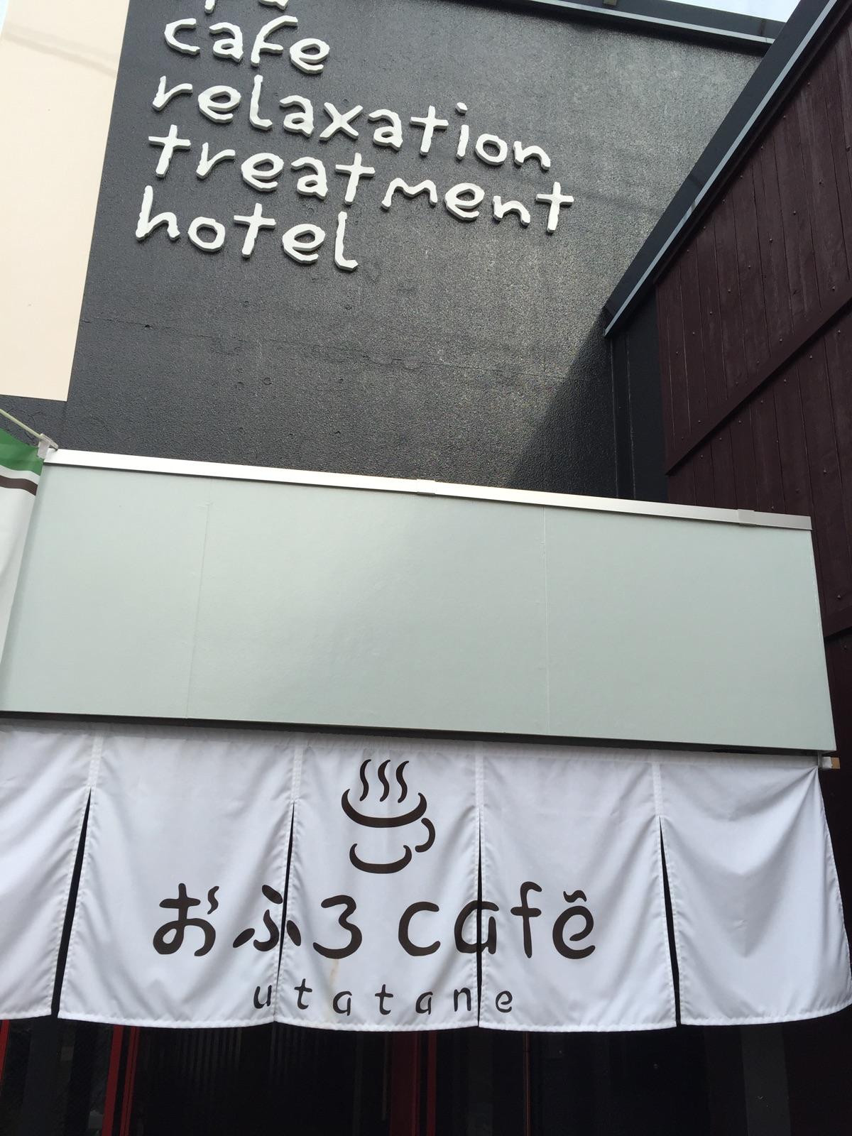 おふろカフェ utatane