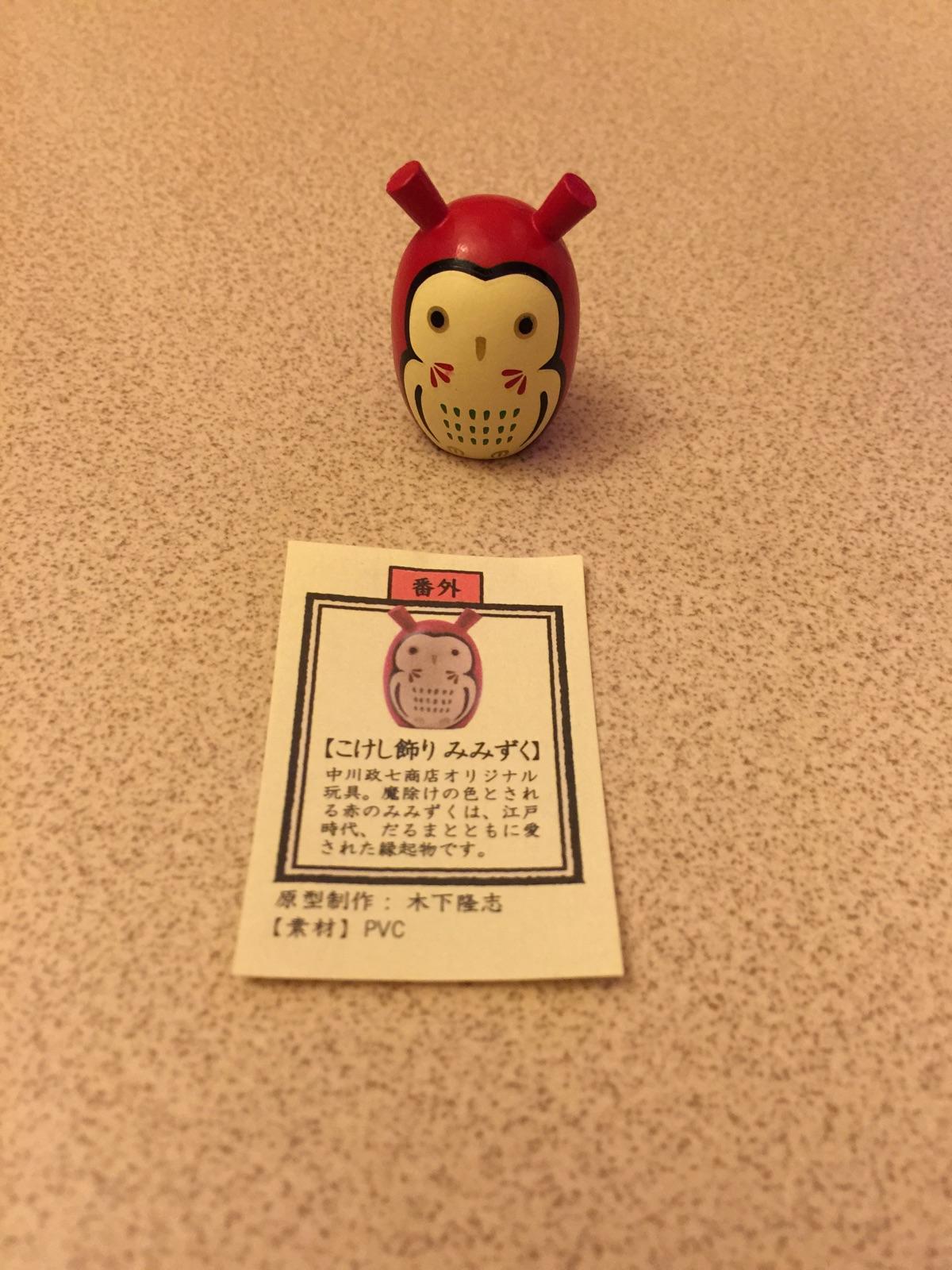 日本全国まめ郷土玩具蒐集(しゅうしゅう)