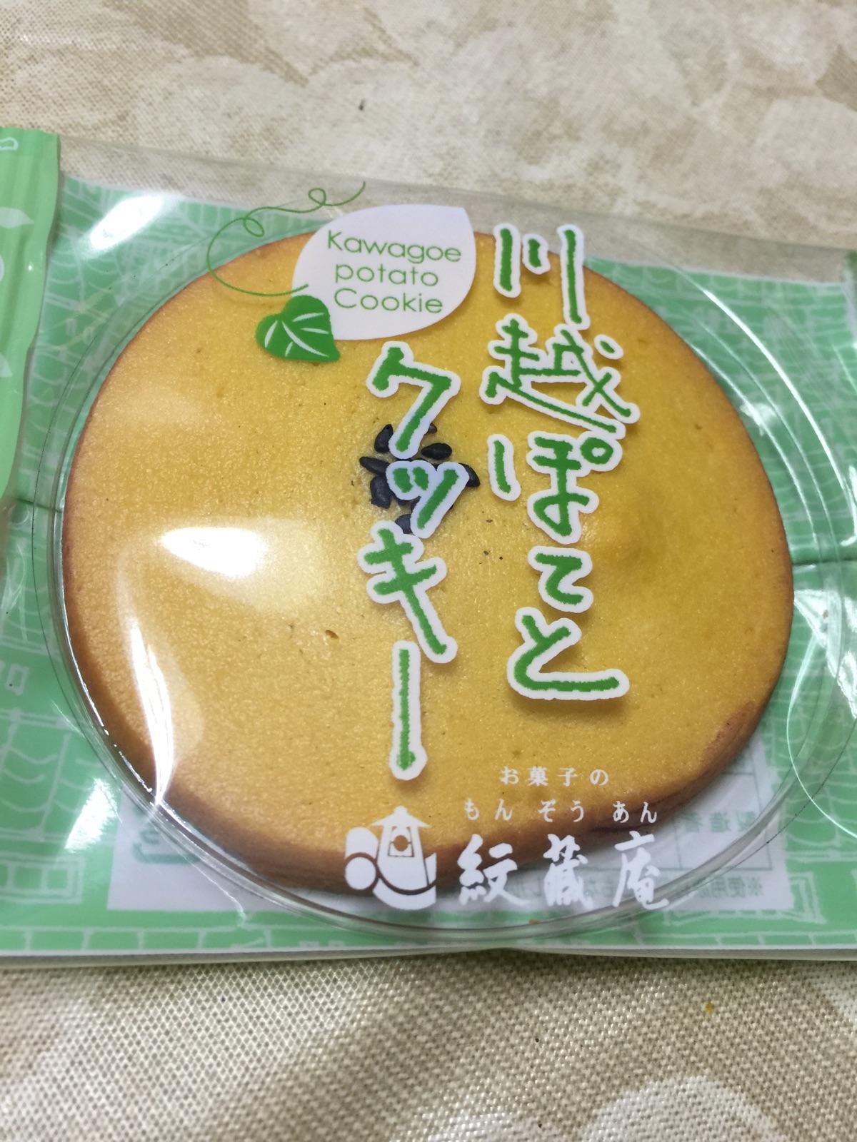 川越ぽてとクッキーが美味い