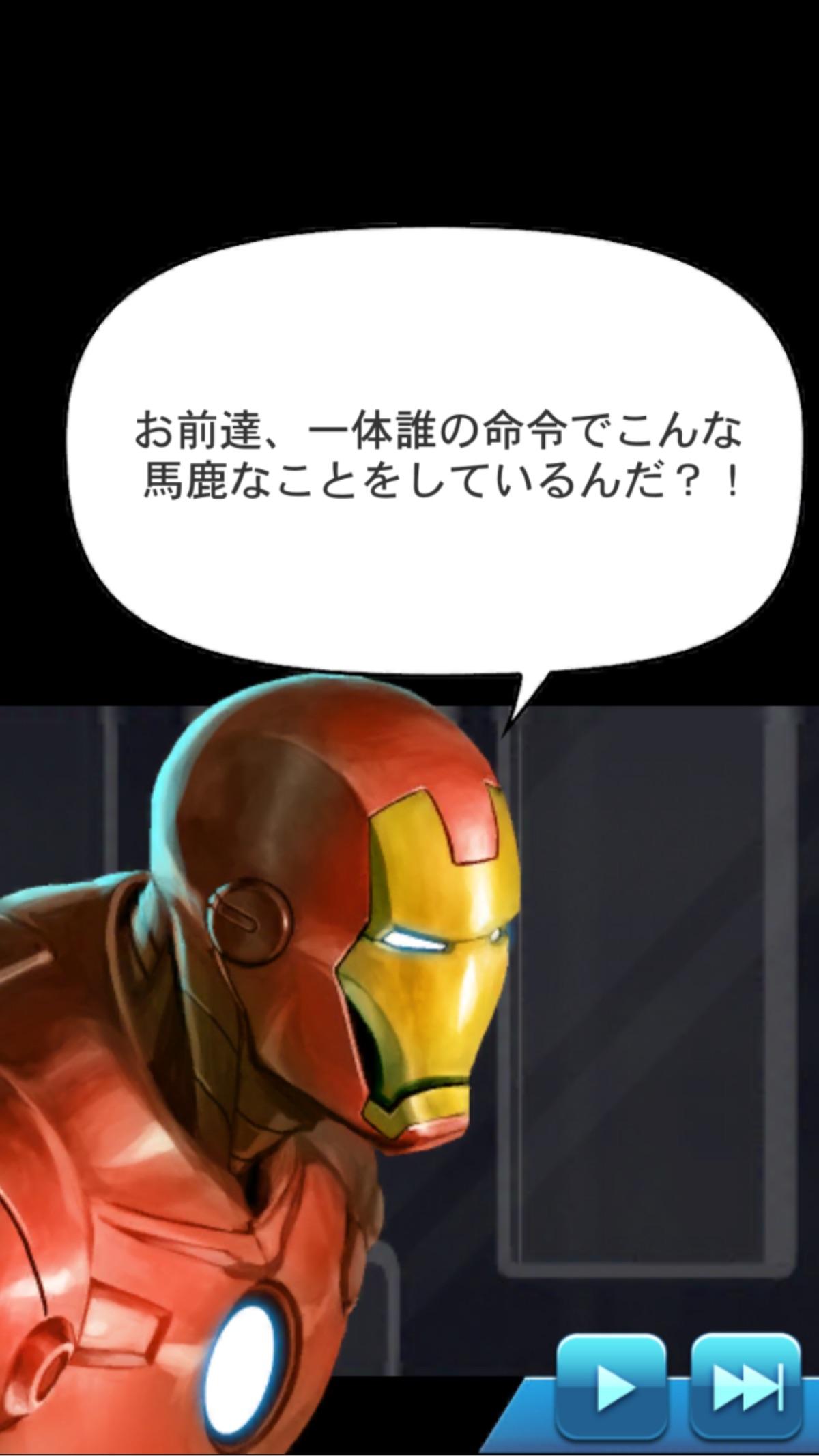 マーベル・パズルクエスト