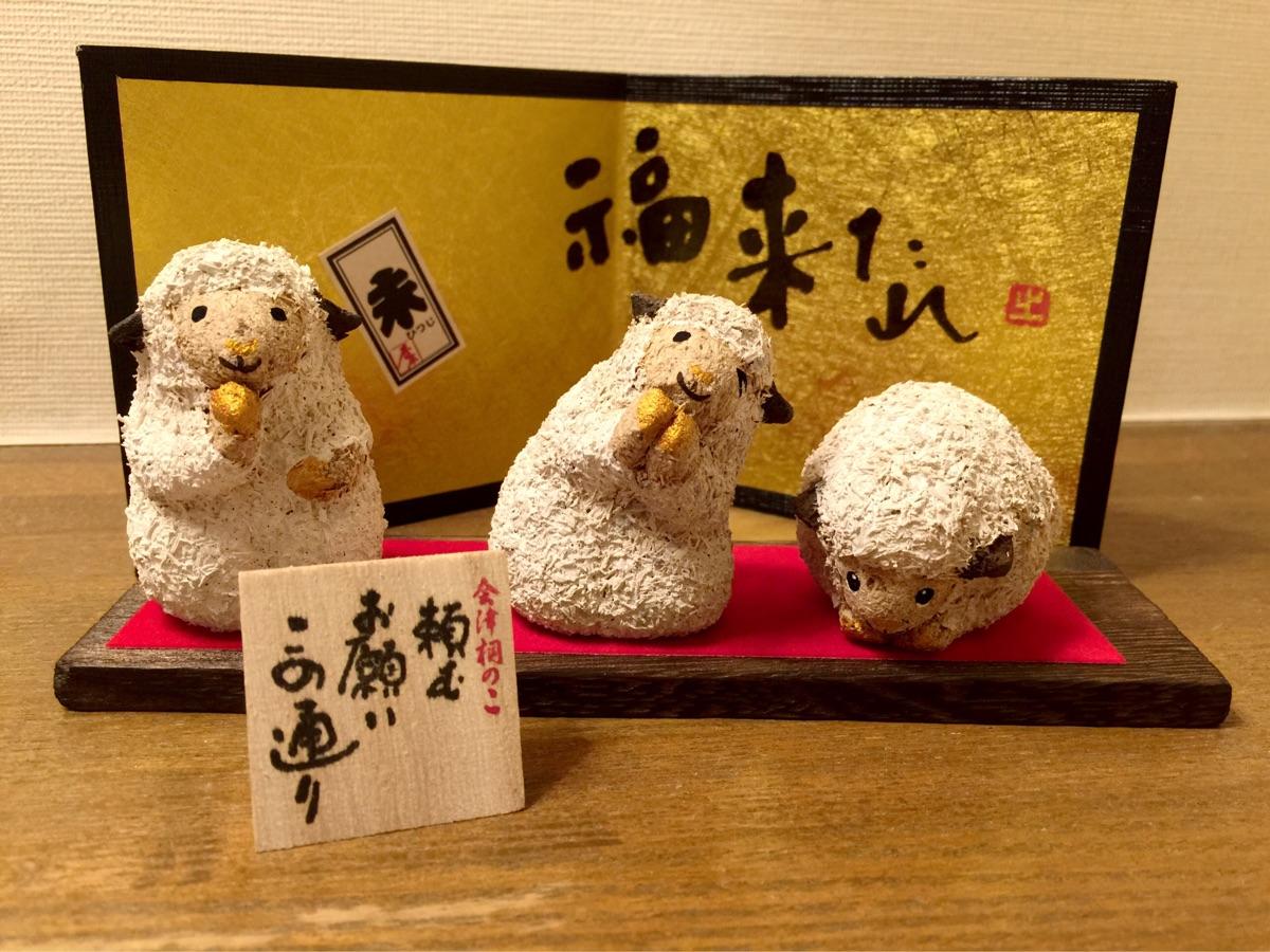 会津の桐の粉人形「頼む お願い この通り」