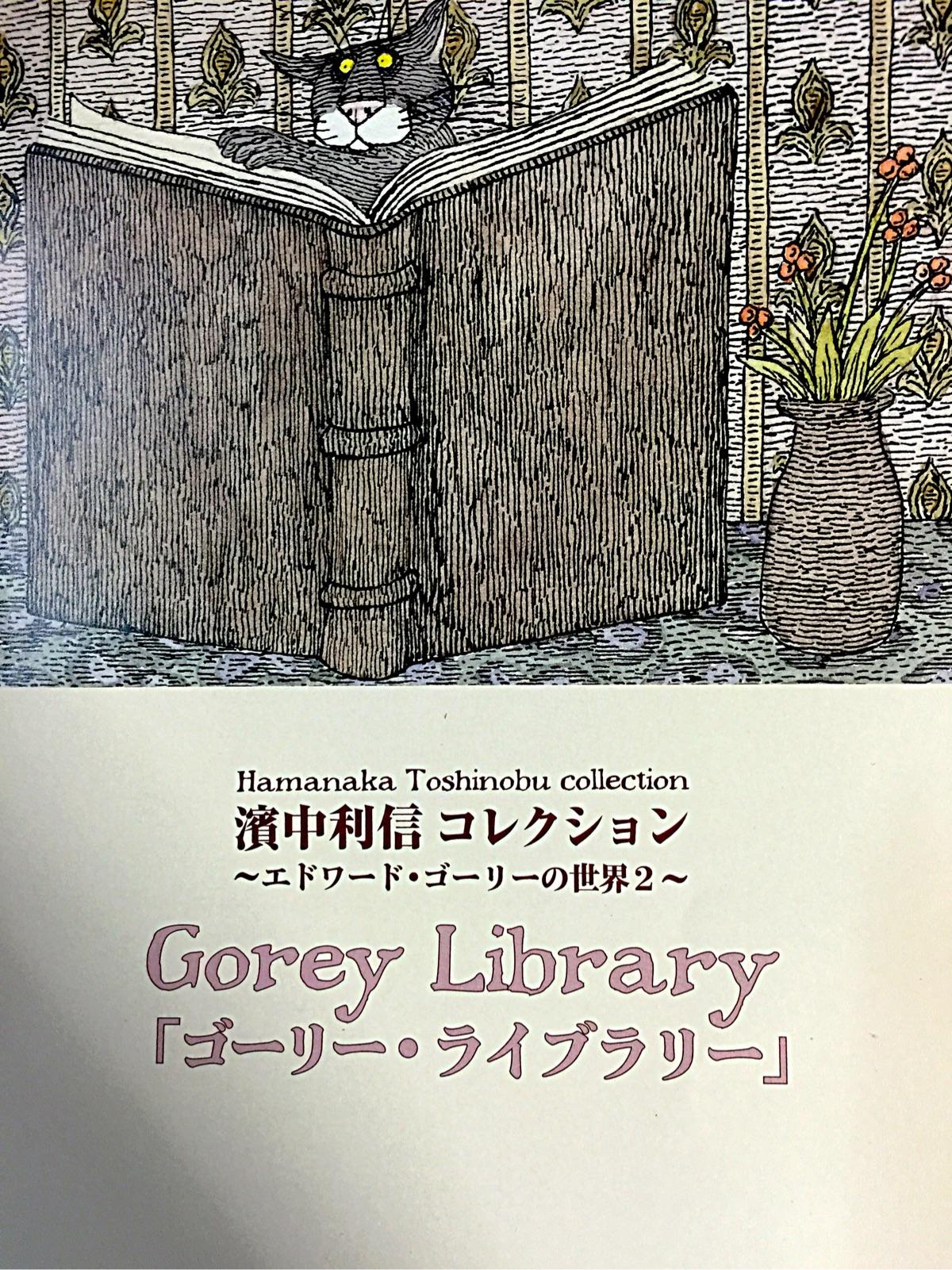 濱中利信コレクション 〜エドワードゴーリーの世界2〜 「ゴーリー・ライブラリー/Gorey Library」