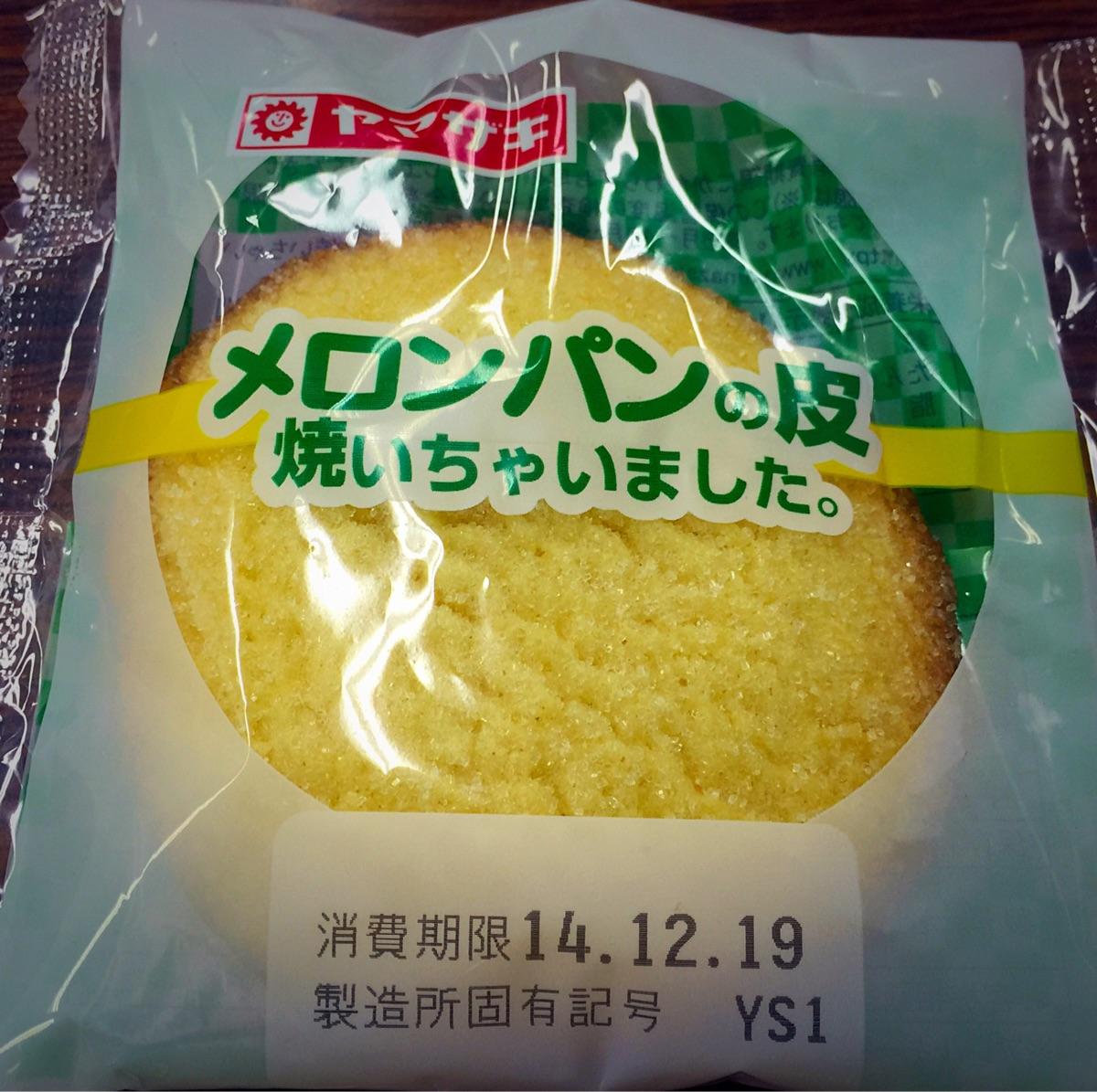 ヤマザキ メロンパンの皮 焼いちゃいました