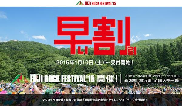 Fujirock2015