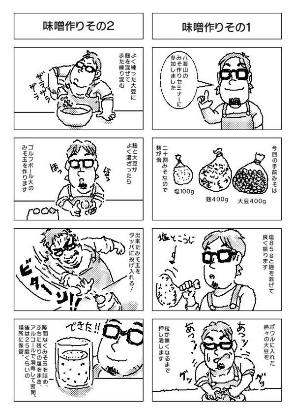 八海山の発酵ワークショップ「味噌づくり」に参加