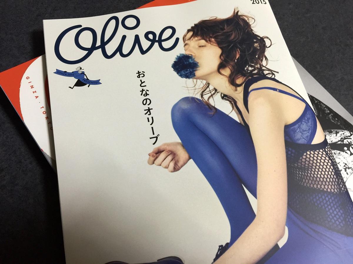 「GINZA」04 別冊付録「おとなオリーブ2015」