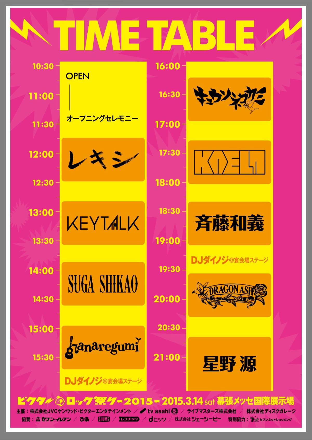 ビクターロック祭り2015