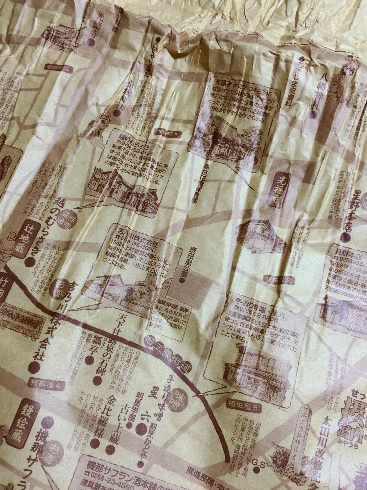 吉乃川の五百万石特別純米「摂田屋」
