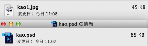 Photoshopで作成できるクリッピングパス付きjpgとその活用方法