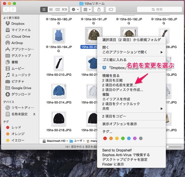 Yosemite(Mac OS10.10)はファイルの複数リネームが楽チン