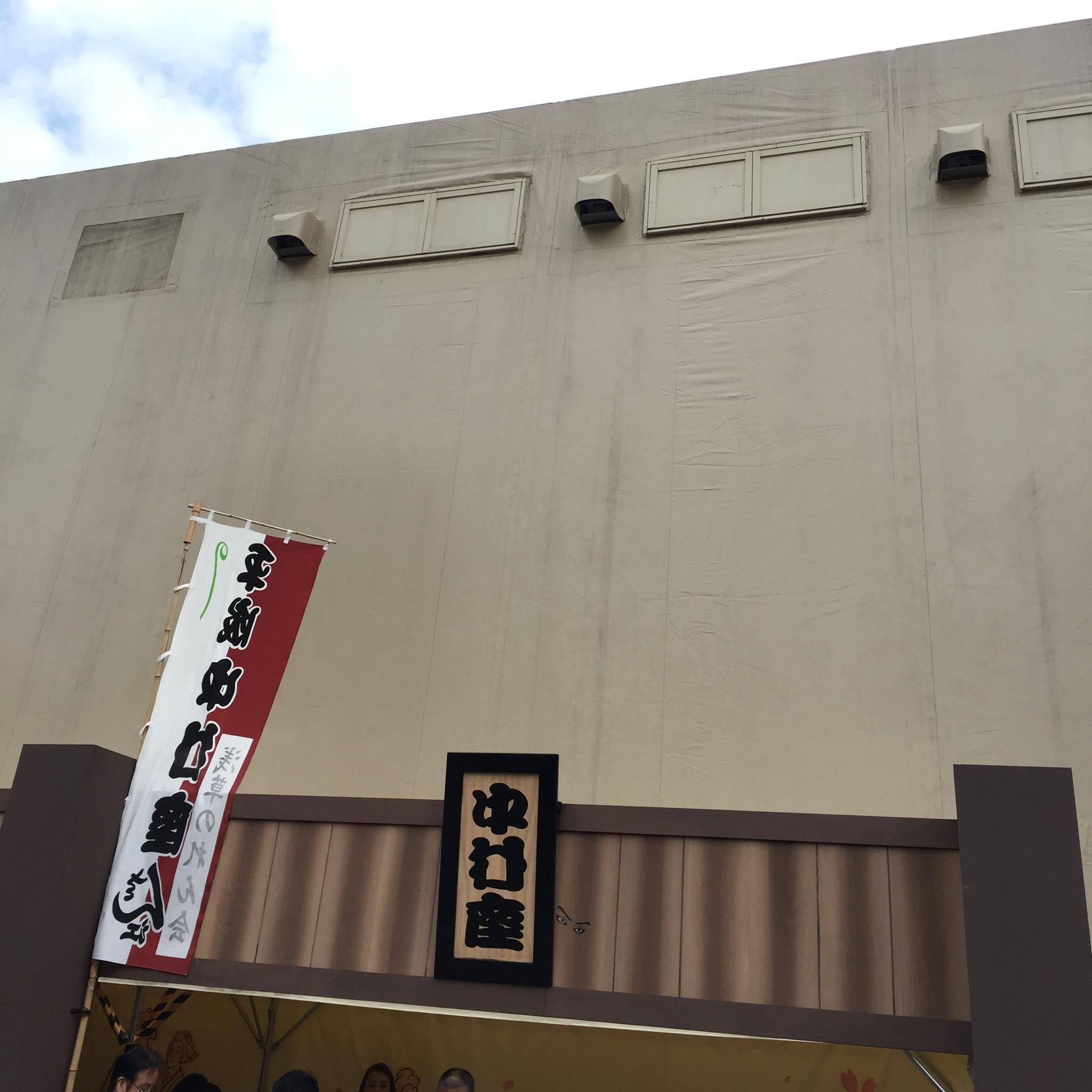 平成中村座「陽春大歌舞伎」昼の部