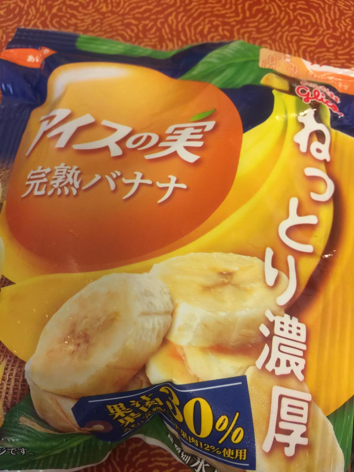 アイスの実 完熟バナナ