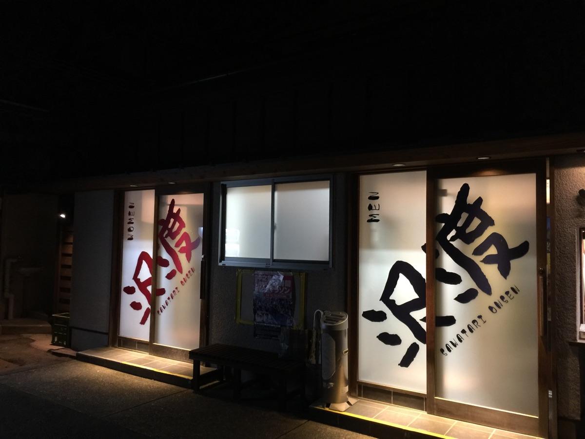 沢渡温泉 共同浴場