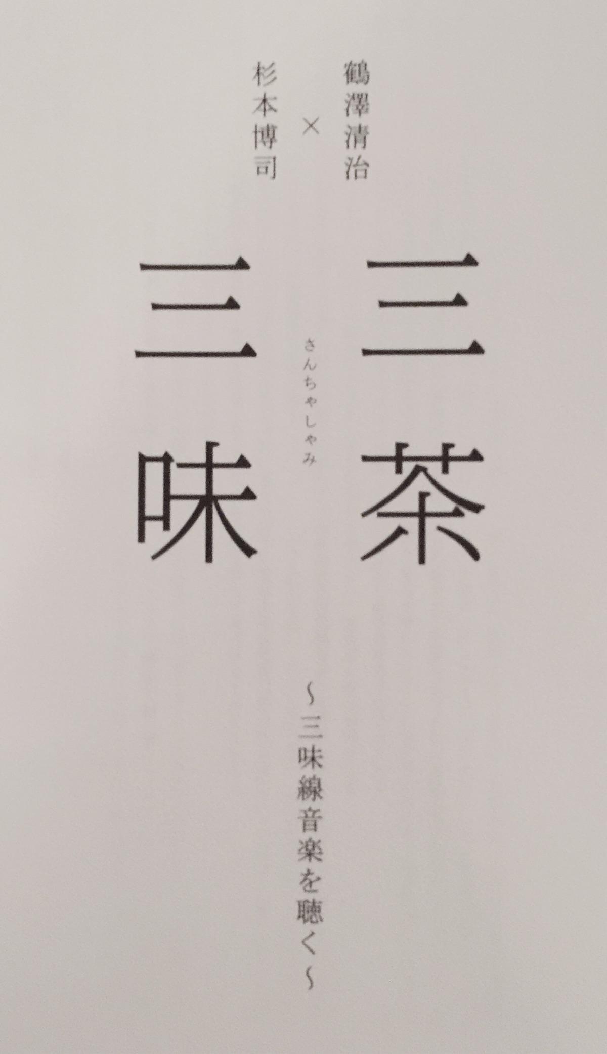 三茶三味〜三味線音楽を聴く〜