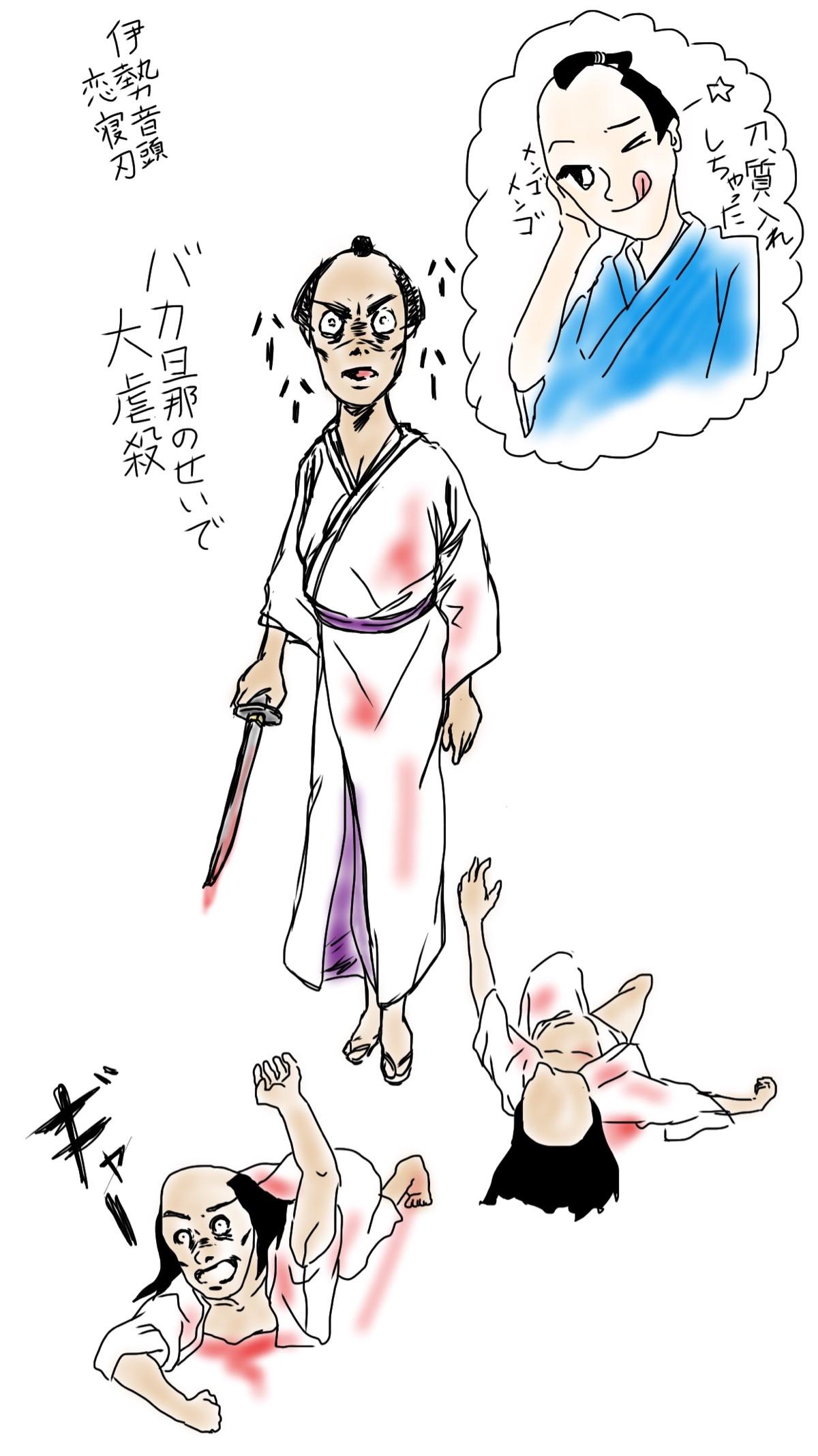 伊勢音頭恋刃(いせおんどこいのねたば)