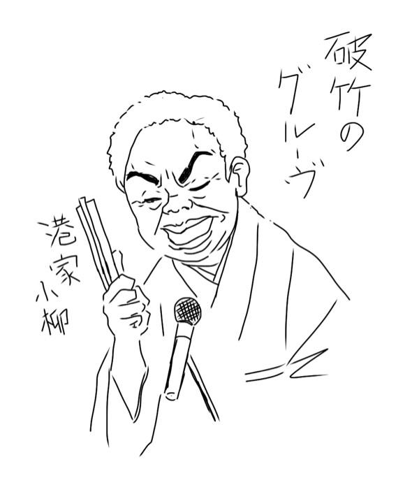 港家小柳IN-TUNE