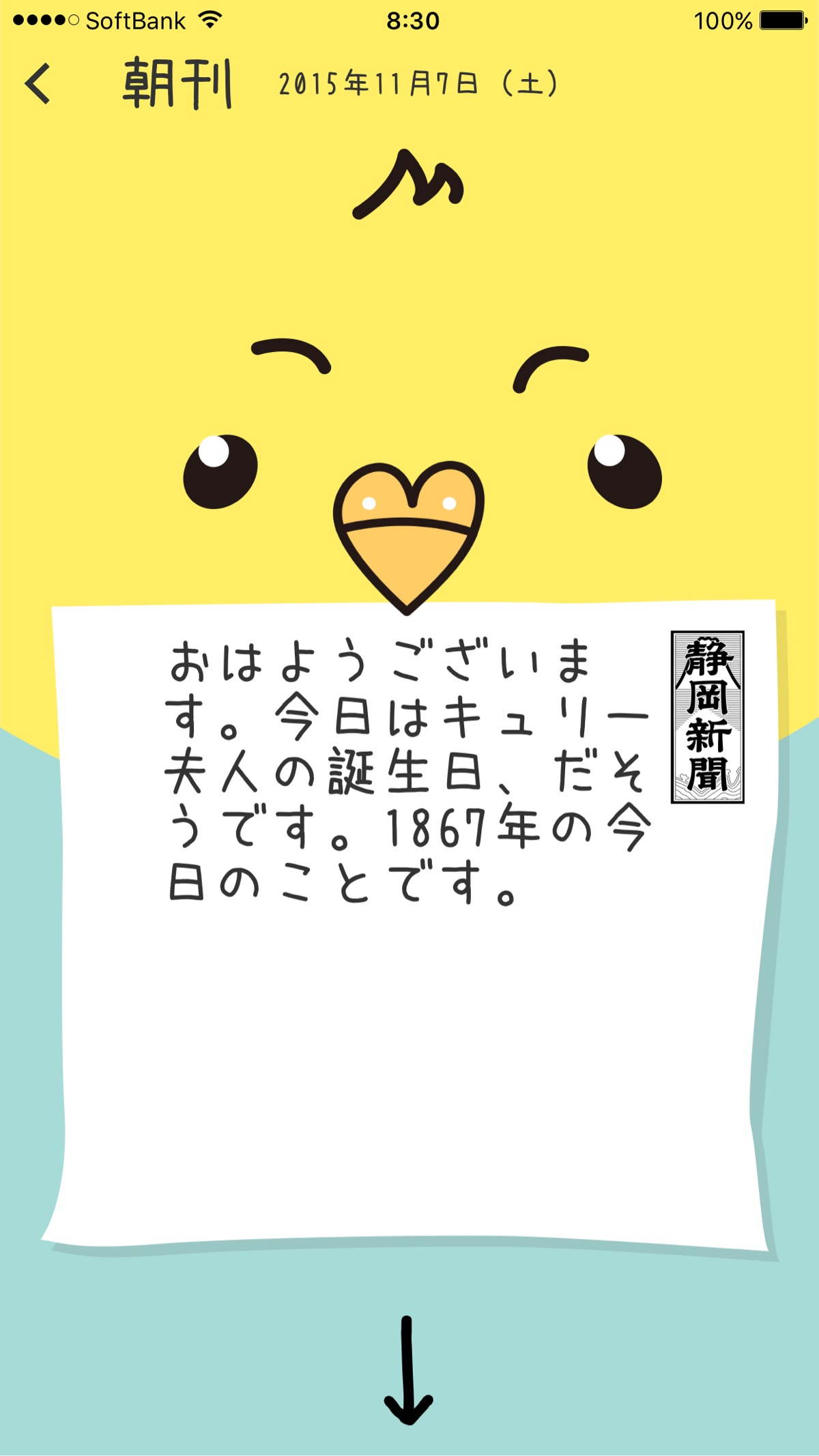 インコ式静岡新聞