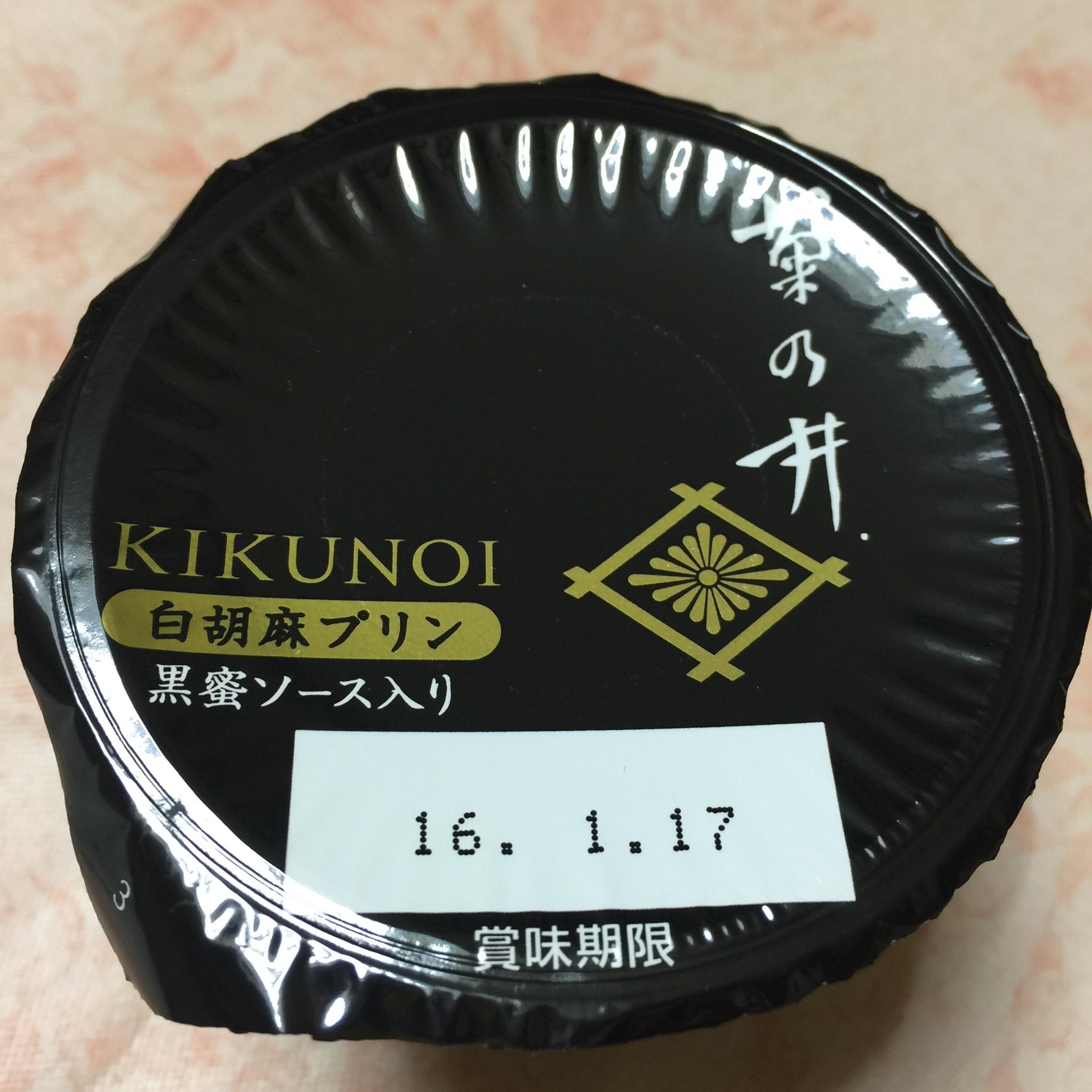 菊乃井 白胡麻プリン黒蜜ソース入り