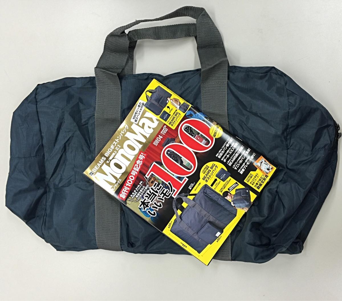 Monomaxの100号記念付録Beamsコラボボストンバッグ