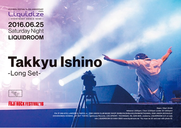 Takkyu Ishino -long set-FUJI ROCK FESTIVAL'16 20th ANNIVERSARY meets LIQUIDIZE -EVERYBODY DANCE NOW