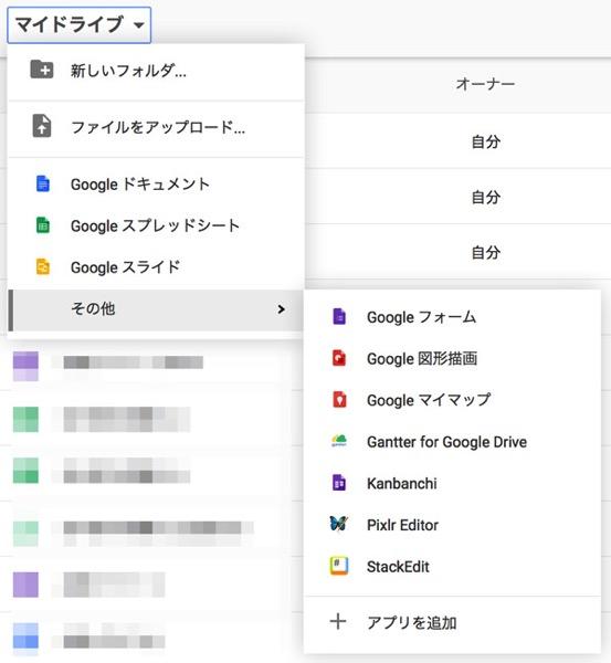 Googledrive01