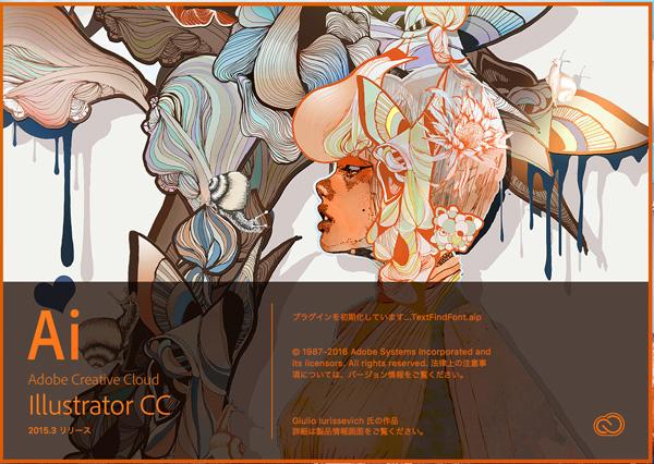 illustrator2015.3