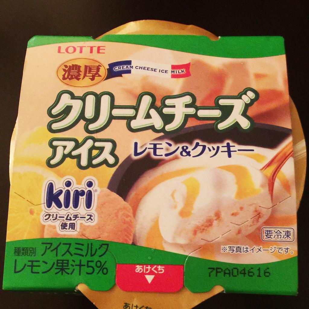 kiriクリームチーズアイス レモン&クッキー