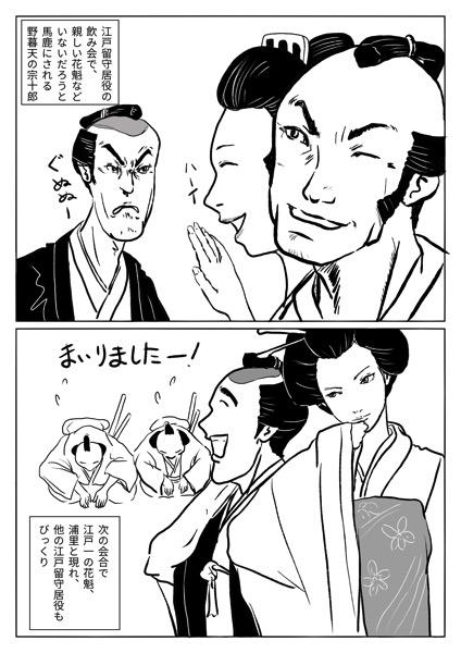 Satonouwasa