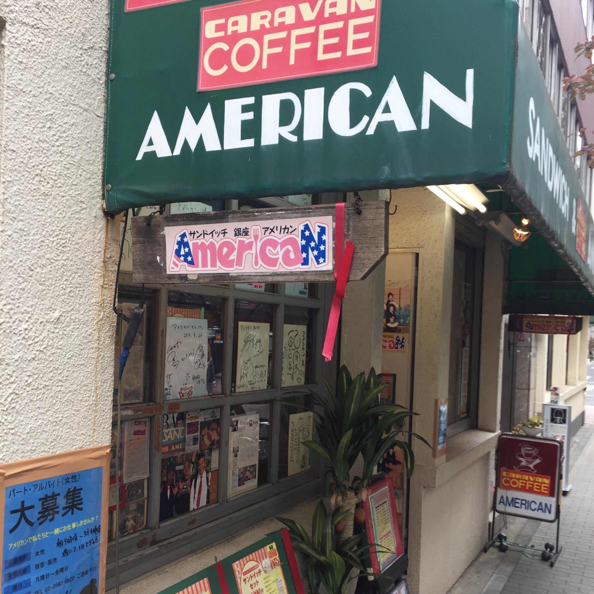 喫茶 アメリカン